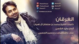 getlinkyoutube.com-راشد الماجد و حسين الجسمي - الغرقان (النسخة الأصلية) | 2009