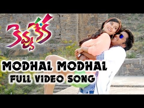 Kevvu Keka Movie || Modhal Modhal Full Video Song || Allari Naresh,Sharmila Mandre