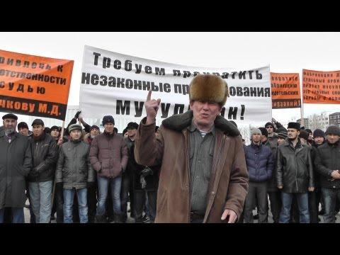 ПИКЕТ В ЗАЩИТУ ФАНЗИЛЯ АХМЕТШИНА В УФЕ ч. 2