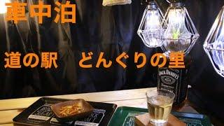getlinkyoutube.com-手作り軽キャンピングカー#10 『車中泊』 道の駅 どんぐりの里 稲武 9月18日19日