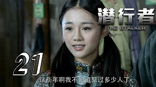 getlinkyoutube.com-【潜行者】 The Stalker 21 李正白昏迷 Li ZhengBai in  coma 1080P