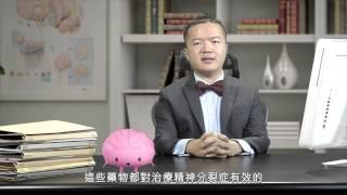getlinkyoutube.com-精神分裂症訪問(精神科專科醫生黃宗顯)