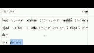 getlinkyoutube.com-เรียนบาลี ภาค ๑ เก็ง ๑ ๒