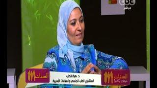 getlinkyoutube.com-#الستات_مايعرفوش_يكدبوا | الحوار الخاص مع الدكتورة هبة قطب كاملاً