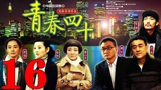 getlinkyoutube.com-《青春四十》徐帆//胡军/张博四十岁女人的又一春(第16集)——爱情/家庭