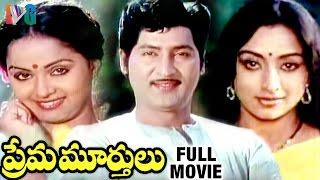 getlinkyoutube.com-Prema Murthulu Telugu Full Movie | Sobhan Babu | Lakshmi | Murali Mohan | Indian Video Guru