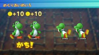 getlinkyoutube.com-マリオパーティ10 ヨッシーだらけのamiiboパーティ!!