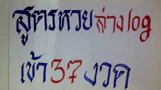สูตรหวยเลขเด่น(สามตัวบน)เข้า37งวด วันที่ 16ธค2559
