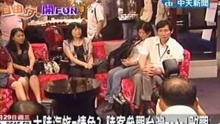 getlinkyoutube.com-首度踏入台灣汽車旅館 陸客大開眼界