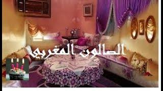 getlinkyoutube.com-جديد الصالونات المغربية