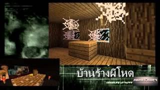 getlinkyoutube.com-Minecraft คนอวดผี ช่วง Clip Battle