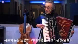 getlinkyoutube.com-목포의 눈물(공병희) 이테리명품 브란도니