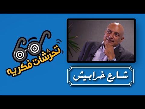 تحرشات فكرية: نظرة تفاؤل مع دكتور يوسف منصور