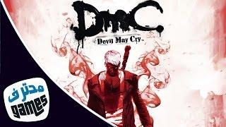 getlinkyoutube.com-شرح| تحميل وتثبيت لعبة DmC Devil may Cry بحجم 5 جيجا + الترجمة العربية