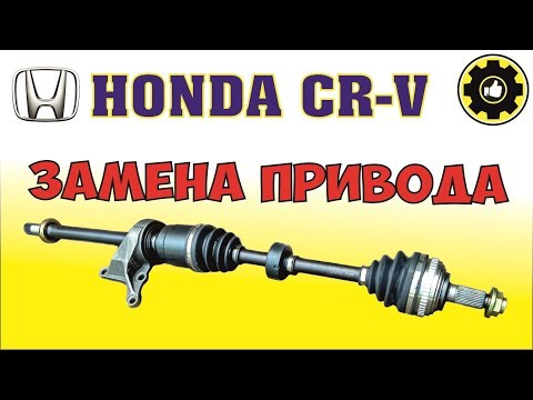 Honda CR-V левый передний привод - ЗАМЕНА. (AvtoservisNikitin)