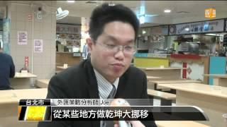 getlinkyoutube.com-【2014.04.26】人民幣一路貶 專家如何看走勢 -udn tv