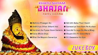 getlinkyoutube.com-Best Khatu Shyam Bhajan 2016 | Audio Jukebox | Pappu Sharma | Mahino Phaagan Ko |  Holi Special