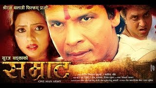 getlinkyoutube.com-Nepali full Movie Samrat | Biraj Bhatt | Ruby Singh HD