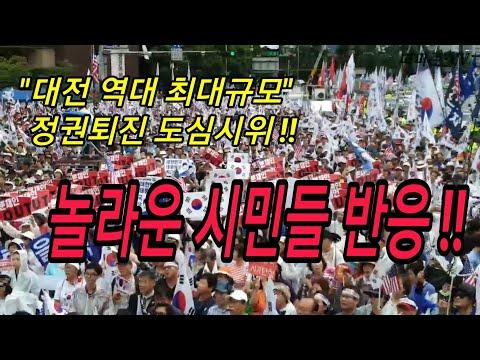 좌파정권 퇴진구호에 대전 시민들의 놀라운 반응.../최대규모 우리공화당 태극기집회.