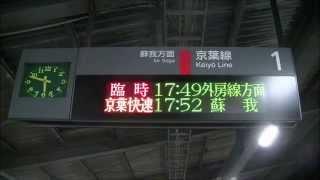 getlinkyoutube.com-【レア接近放送】京葉線 外房方面行 臨時 京葉PRC接近放送 快速おさんぽ川越