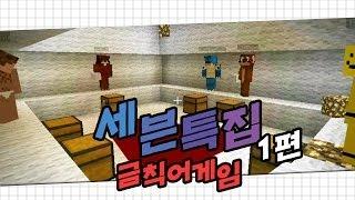 getlinkyoutube.com-양띵 [말 조심해! 세븐특집 금칙어게임 1편] 마인크래프트