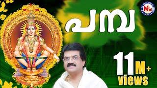 getlinkyoutube.com-പമ്പ | PAMBA | Ayyappa Devotional Songs Malayalam | M.G.Sreekumar