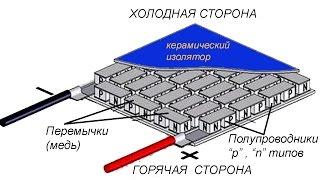 getlinkyoutube.com-Элемент ПЕЛЬТЬЕ - испытания, заряжаем мобилку,  МАХ=10 В