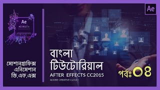 After Effects Bangla Tutorial (part-4) -Solids & Keyframe Animation
