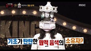 [King of masked singer] 복면가왕 - 'never-ending merry-go-round' Identity 20170108