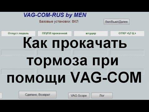 Как прокачать ABS при помощи VAG-COM