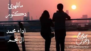 getlinkyoutube.com-شيله ماللهوئ دكتور اداء محمد ال نجم