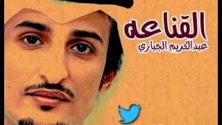 getlinkyoutube.com-القناعة:عبدالكريم الجباري