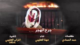 getlinkyoutube.com-شيلة - جرح الهجر || اداء مهنا العتيبي [ 2015 ] تنفيذ : اغراب العتيبي