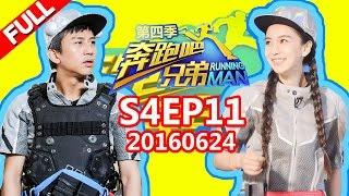 getlinkyoutube.com-[ENG SUB FULL] Running Man China S4EP11 20160624【ZhejiangTV HD1080P】Ft. Lin Zhiying, Jiang Shuying