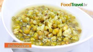 getlinkyoutube.com-ถั่วเขียวต้มน้ำตาล Green Beans in Syrup (Thai Dessert)