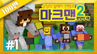getlinkyoutube.com-양띵 [오랜만에 컴백! 마크맨 시즌2 청양의 해 특집 1편 / 릴레이 컨텐츠] 마인크래프트