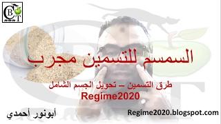 السمسم للتسمين مجرب - حميتسمين #4528 | Sesame seeds for weight gain