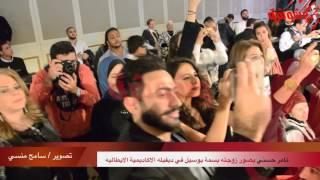 getlinkyoutube.com-وشوشة |   تامر حسني يصور زوجته بسمة بوسيل في ديفيله الاكاديمية الايطاليه  |Washwasha