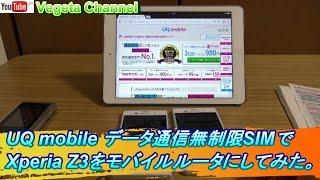 getlinkyoutube.com-UQ mobile データ通信無制限SIMでXperia Z3をモバイルルータにしてみた。