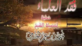 getlinkyoutube.com-فقد العلماء خطبة لفضيلة الشيخ أحمد بن عمر الحازمي