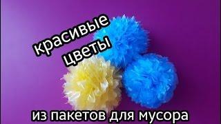 getlinkyoutube.com-Как сделать красивые цветы из пакетов для мусора.