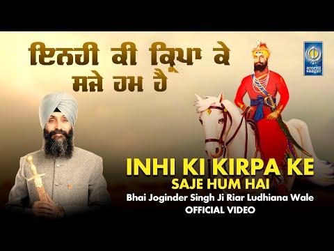 Inhi Ki Kirpa - Bhai Joginder Singh Riar Ludhiana Wale