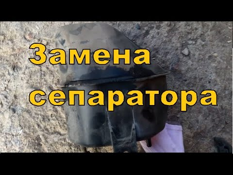 Замена сепаратора ВАЗ 2109 РЕМОНТ