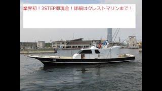 getlinkyoutube.com-55ft 高速漁船 試運転・各所動作確認!パート2 ㈱クレストマリン