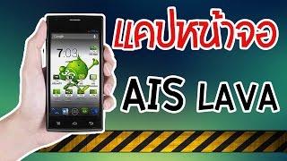 getlinkyoutube.com-วิธีแคปเจอร์หน้าจอโทรศัพท์ AIS LAVA ทุกรุ่น