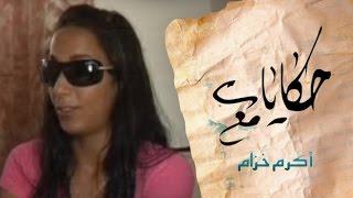 getlinkyoutube.com-حكايات مع اكرم خزام -- المخدرات / المغرب Tales with Akram Khuzam: Drugs in Morocco