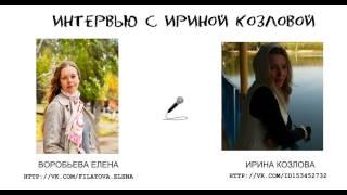 Интервью с коучем Ириной Козловой