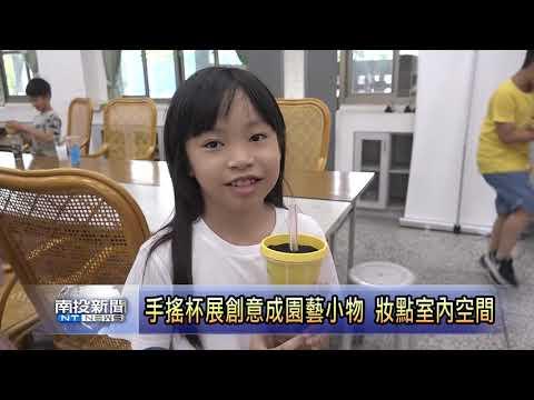 新聞報導-南投縣 漳和國小食農環保實踐營