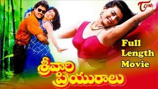getlinkyoutube.com-Srivari Priyuralu   Telugu Movie Full Length   Vinod Kumar,Aamani