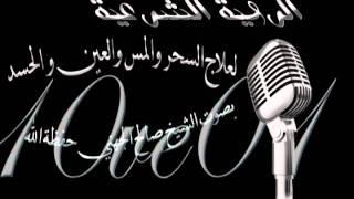 getlinkyoutube.com-الرقية الشرعية بصوت الشيخ صالح الصعيلة حفظة الله